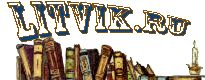 Онлайн библиотека LitVik.ru - качай книги бесплатно