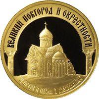 Монета: Церковь Петра и Павла в Кожевниках, Великий Новгород