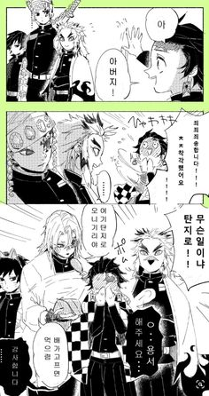 """Steropeshu Steropeshu Despite my lack of fluent Japanese, I can translate enough to tell that Tanjirou accidentally calls them """"dad"""" and then they embarrass him by pretending to be his family. Rengoku is dad, Uzui is mom, and Tomioka is the family cat Anime Meme, Me Anime, Kawaii Anime, Manga Anime, Anime Art, Hero Wallpaper, Cute Anime Wallpaper, Slayer Meme, Punch Man"""