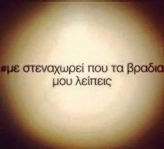 .. Greek Quotes, Tattoo Quotes, Lyrics, How Are You Feeling, Songs, Feelings, Music, Musica, Musik