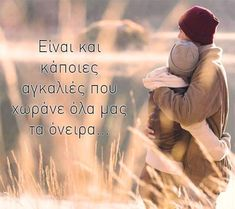 Romantic Mood, Greek Quotes, My Mood, Book Quotes, You And I, Life Is Good, How Are You Feeling, Inspirational Quotes, Letters