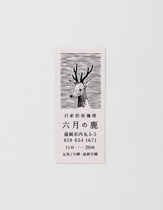 自家焙煎珈琲 六月の鹿 ショップカード | Rokugatsunoshika (coffee roasting house) / #businesscard / homesickdesign