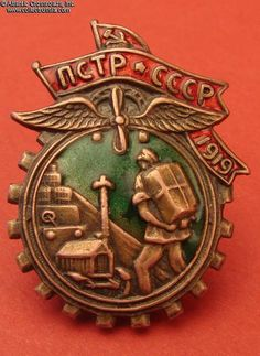 Collect Russia Trade Union of Transportation Workers, membership badge, Type 2, circa mid 1920s. Soviet Russian