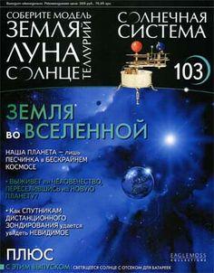 Солнечная система № 103 (2015) Земля во Вселенной
