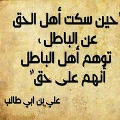 la vérité shared by Khadidja Arous on We Heart It Funny Arabic Quotes, True Quotes, Words Quotes, Sayings, Imam Ali Quotes, Muslim Quotes, Islamic Inspirational Quotes, Islamic Quotes, Arabic Proverb