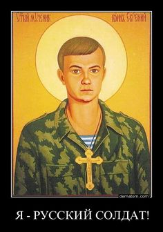 Heroically fallen soldier, raised to the rank of saints.  Yvgeny Radionov. When when the Chechens took him prisoner. they offered to remove the crucifix from his chest in exchange for freedom. he refused, and they cut his head