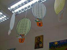 Πρώτα ο δάσκαλος...: Στολίστε τους τοίχους σας! Multiplication And Division, Third Grade Math, Class Decoration, Math Games, Maths, Educational Activities, Classroom Decor, Organization, Blog