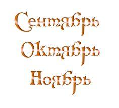 надписи....