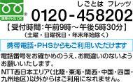 フリーダイヤル 0120-458202 受付時間:午前9時~午後5時30分(土曜・日曜祝日・年末年始は除く) 携帯電話・PHSからもご利用いただけます