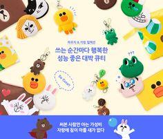 파우치&키링 컬렉션 | 라인프렌즈 – LINE FRIENDS STORE