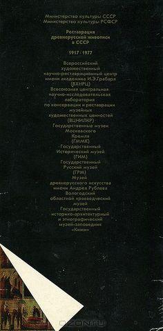 """Книга """"Реставрация древнерусской живописи в СССР. 1917-1977"""" -- дизайн М.Аникст"""