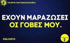 English Quotes, Funny Quotes, Greek, Company Logo, Mary, Lol, Humor, Outfits, Corona