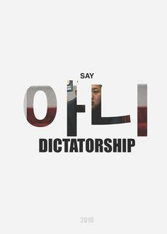 Серия плакатов *Say No* На тематику экстремизма в современном мире. Диктатура в северной кореи
