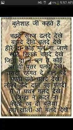 Heart touch lines from bulle sha. Hindu Quotes, Desi Quotes, Indian Quotes, Religious Quotes, Spiritual Quotes, Spiritual Awakening, Poetry Hindi, Sufi Poetry, Poetry Quotes