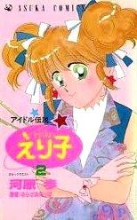 Shoujo, Princess Peach, Idol, Fictional Characters, Art, Art Background, Kunst, Performing Arts, Fantasy Characters