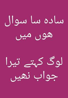 Urdu Love Words, Love Poetry Urdu, Sad Quotes, Life Quotes, Best Couple Quotes, Urdu Quotes With Images, Myself Status, English Quotes, Attitude Quotes