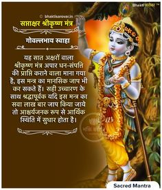 Secrets about Lord Krishna: Lord Krishna is the Supreme God,Lord Krishna is creation and the annihilation, the basis of everything, the resting place and the. Sanskrit Quotes, Sanskrit Mantra, Gita Quotes, Vedic Mantras, Hindu Mantras, Yoga Mantras, Krishna Mantra, Radha Krishna Quotes, Lord Krishna