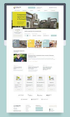 Дизайн сайта жилого комплекса «Спектр» - Студия МартДизайн