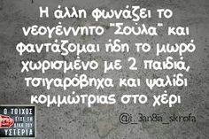 Χαχα Funny Images With Quotes, Funny Greek Quotes, Favim, True Words, Funny Jokes, Funny Stuff, I Laughed, Life Is Good, Humor