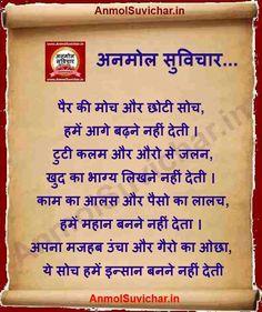 Anmol Suvichar Images, Anmol Vachan, Aaj Ka Suvichar, Latest Hindi Suvichar, Shayari,Quotes Pictures