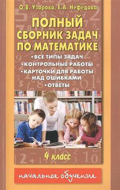 Гдз решебники готовые домашние задания по математике демидова 2 класс