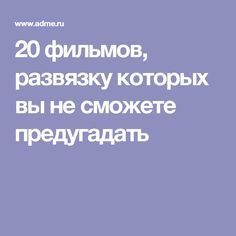20 фильмов, развязку которых вы не сможете предугадать Cinema, Film Books, Learn English, Movies And Tv Shows, Movie Tv, Fairy Tales, Entertaining, Motivation, Health