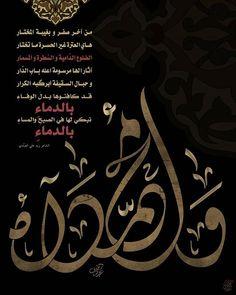 Milad Ul Nabi, Arabic Calligraphy, Islamic, Children, Young Children, Boys, Kids, Arabic Calligraphy Art, Child