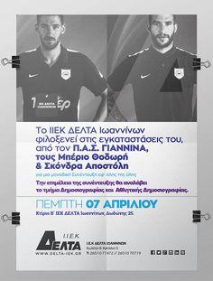 Συνέντευξη Τύπου Ποδοσφαιριστών