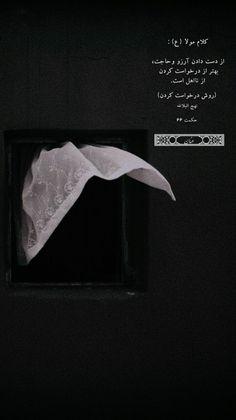Iran Girls, Best Islamic Images, Persian Poetry, Imam Ali Quotes, Hijab Cartoon, Beautiful Quran Quotes, Bio Quotes, Allah Islam, Islamic Quotes