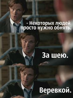 - Некоторых людей просто нужно обнять. За шею. Верёвкой. #Сэм_Винчестер #Мем #Сверхъестественное #Sam_Winchester #Supernatural