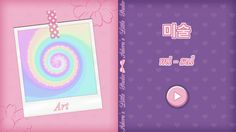 Learn Korean Language Vocabulary #65 - Art + pronunciation #learnkorean #hangul #koreanlanguage #미술 #한글 #learning #flashcard #words #flashcards