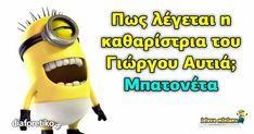 Big Cats Art, Greek Quotes, Minions, Jokes, Lol, Funny, Paracord, Fictional Characters, Drawings
