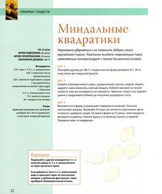 Изысканная выпечка № 17 2012