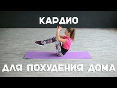 Кардио упражнения для похудения дома [Workout | Будь в форме] - YouTube