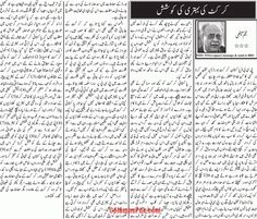Cricket ke Behtari ke koshash by  Najam Sethi