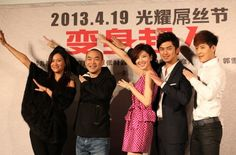 "The Chinese comedy film ""Machi Action"" (""Bian Shen Chao Ren"") held its premiere on Monday, April 15 in Beijing."