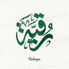 Arabic Calligraphy Design, How To Write Calligraphy, Arabic Design, Calligraphy Letters, Islamic Calligraphy, Caligraphy, Arabic Tattoo Quotes, Name Embroidery, Watercolor Lettering