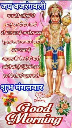 Good Morning Flowers, Good Morning Picture, Morning Pictures, Good Morning Wishes, Good Morning Images, Morning Greetings Quotes, Morning Quotes, Prayer In Hindi, Hanuman Images Hd