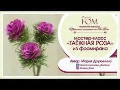 """Мастер-класс """"Таежная роза"""" - YouTube"""
