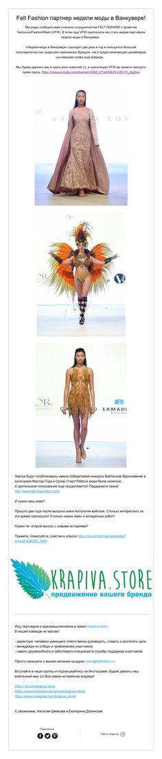 Felt Fashion партнернедели моды в Ванкувере!