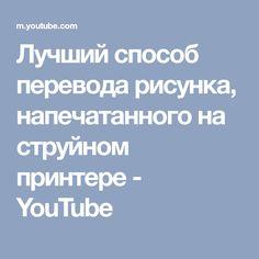 Лучший способ перевода рисунка, напечатанного на струйном принтере - YouTube
