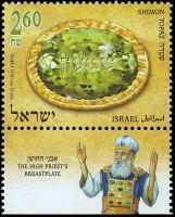 Israel - stone symbolizing Shimon - lapisphilatelie