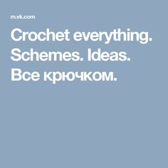 Crochet everything. Schemes. Ideas. Все крючком.