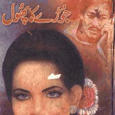 Joray ka Phool   written by Mohiuddin Nawab written by Mohiuddin Nawab.PdfBooksPk posted this book category of this book is social-books.Format of  is PDF and file size of pdf file is 3.79 MB.  is very popular among pdfbookspk.com visotors it has been read online 541  times and downloaded 197 times.
