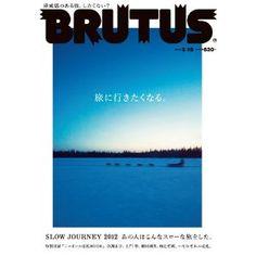 BRUTUS (ブルータス) 2012年 3/15号