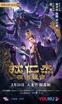 Drs Man Blog Film Action Mandarin Detective Dee Deep Sea Drago Sea Dragon Detective Film