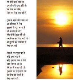 Tera Ram Nahin:Nida Fazli,'Contemplations, Frustrations' Poems by Nida Fazli,Life, experience, guidance, self-reliance, Ram, Shyam, Life's trut, h, history, courage, Hindi poetry, baal geeta India, Kavita, gita kavita, geeta kavita, geeta kavita, hindi sahitya, geeta kavya madhuri, gita kavita, Kavi, family, Rajiv Krishna Saxena,Tera Ram Nahin hindi poem by Nida Fazli,Best poems of Nida Fazli Poems Collection