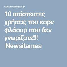 10 απίστευτες χρήσεις του κορν φλάουρ που δεν γνωρίζατε!!! |Newsitamea
