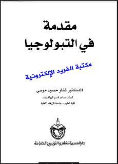تحميل كتاب مقدمة في التبولوجيا Introduction To Topology Pdf Topology Differential Equations Mathematics