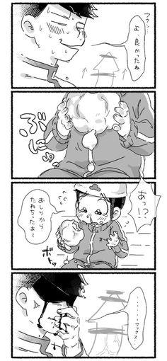 【白芋】「いぢまづぐんはやさしいなぁ~♡」(まんが松)